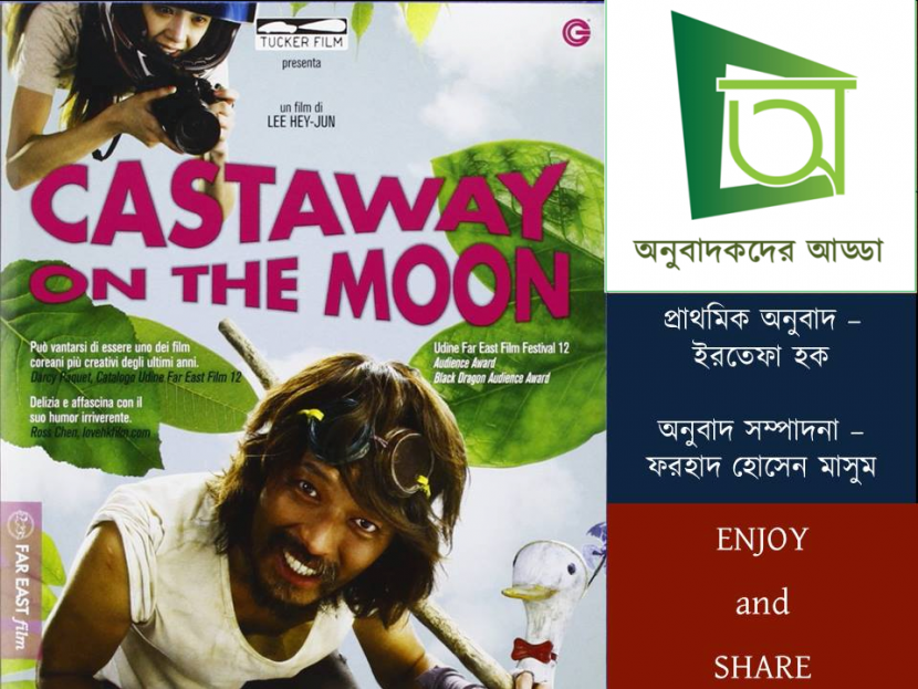 Cast Away On The Moon Bangla Subtitle