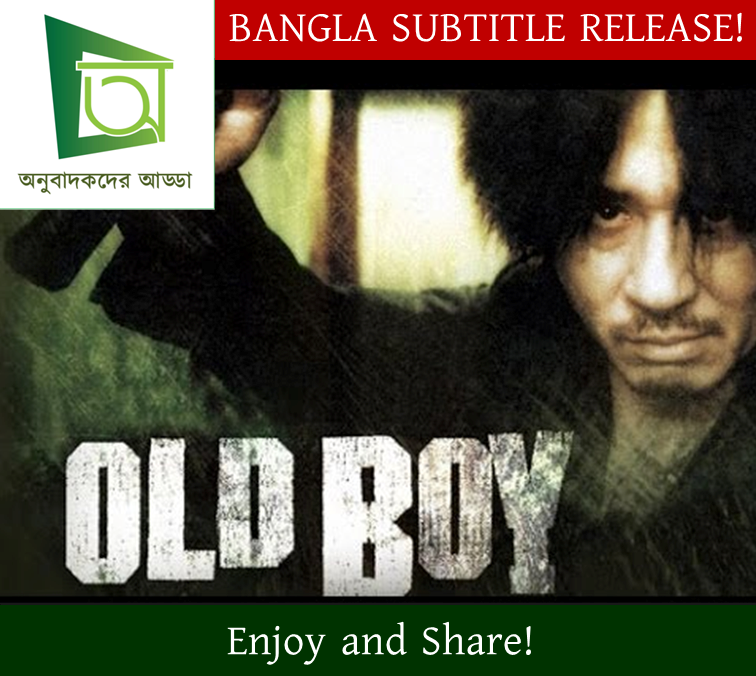 Old Boy Bangla Subtitle