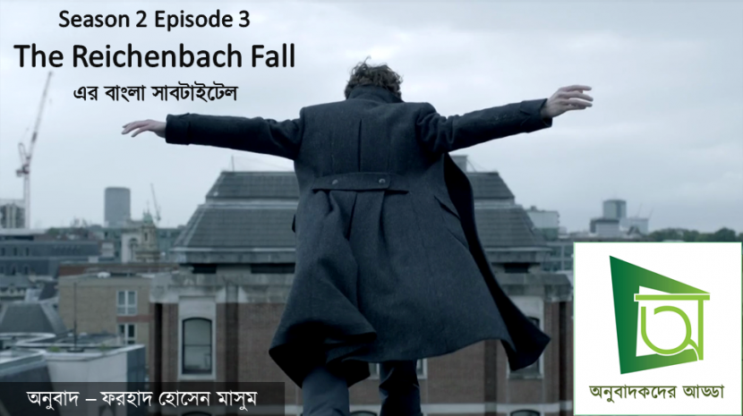 Sherlock Bangla Subtitle Season 2 Episode 3