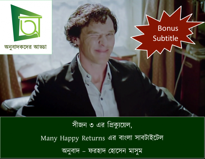 Sherlock Bangla Subtitle Season 3 Prequel