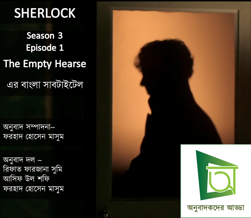 Sherlock Bangla Subtitle Season 3 Episode 1