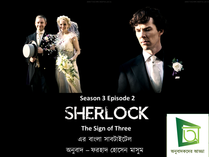 Sherlock Bangla Subtitle Season 3 Episode 2