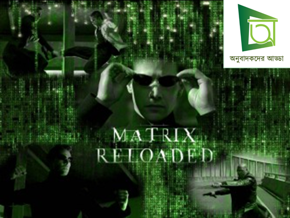 The Matrix Reloaded Bangla Subtitle