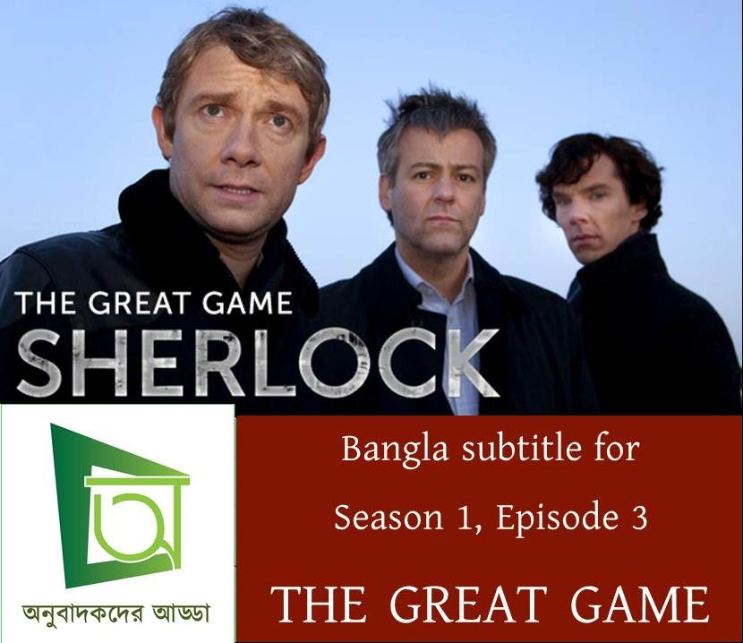 Sherlock Bangla Subtitle Season 1 Episode 3