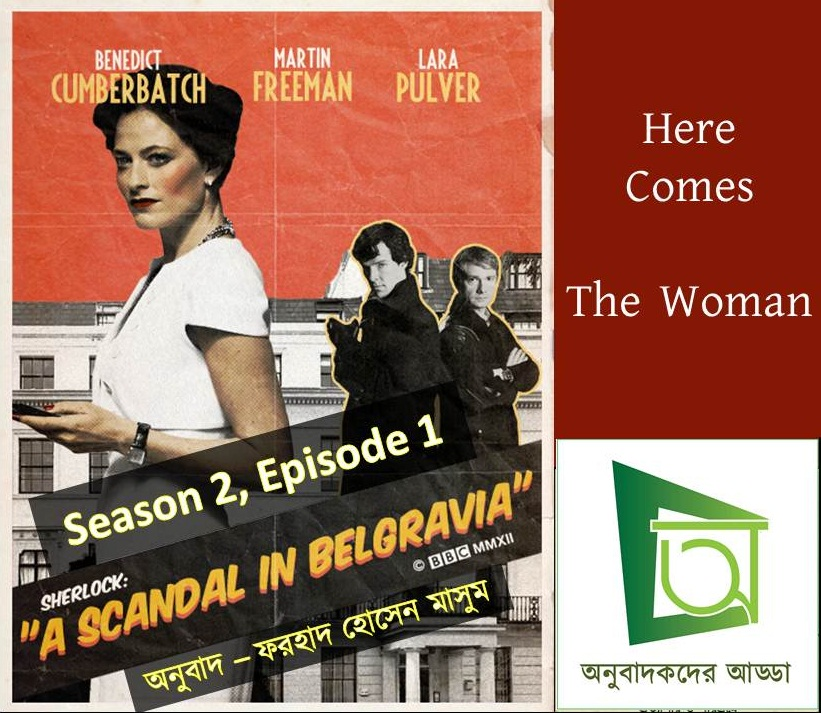 Sherlock Bangla Subtitle Season 2 Episode 1