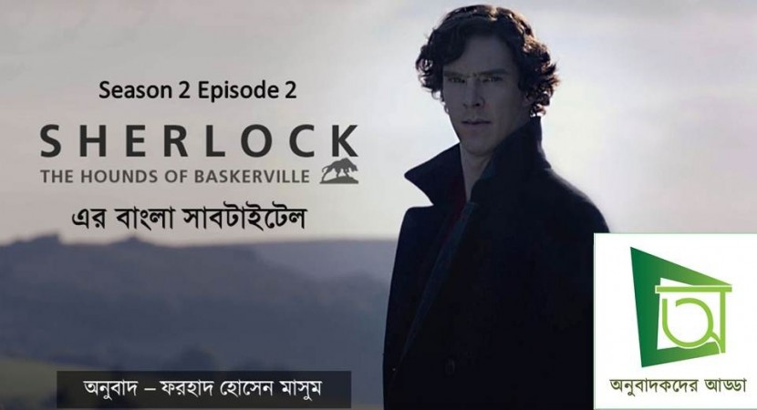 Sherlock Bangla Subtitle Season 2 Episode 2