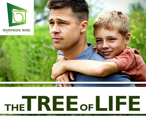 Tree of Life Bangla Subtitle