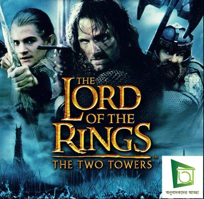 Lord of the rings : The two towers Bangla Subtitle
