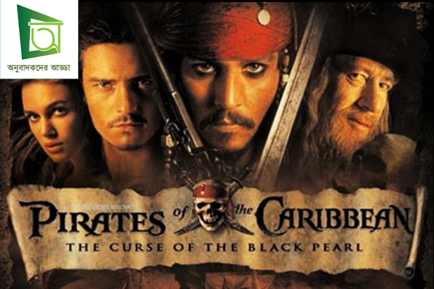 Pirates of the Caribbean: Curse of the Black Pearl Bangla Subtitle