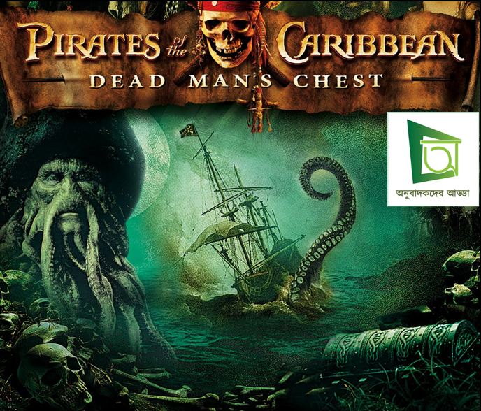 Pirates of the Caribbean: Dead Man's Chest Bangla Subtitle
