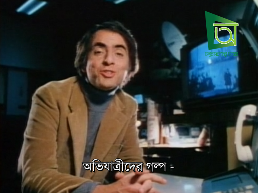 কসমস (১৯৮০) এপিসোড ৬ বাংলা সাবটাইটেল