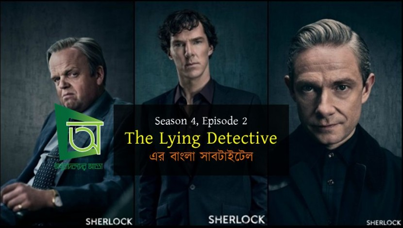 বাংলা সাবটাইটেল – Sherlock Season 4 Episode 2 (The Lying Detective)