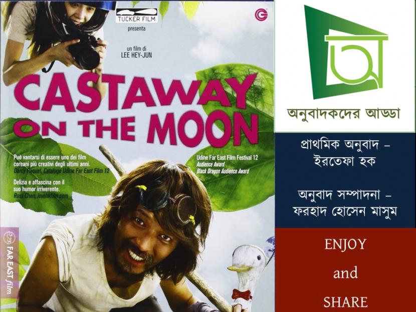 Cast Away On The Moon Bangla Subtitle