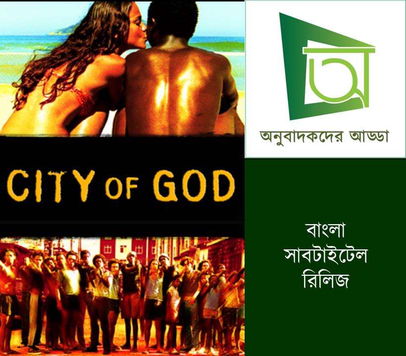 City of God Bangla Subtitle