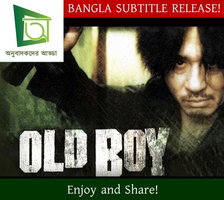 Old Boy Bangla Subtitle