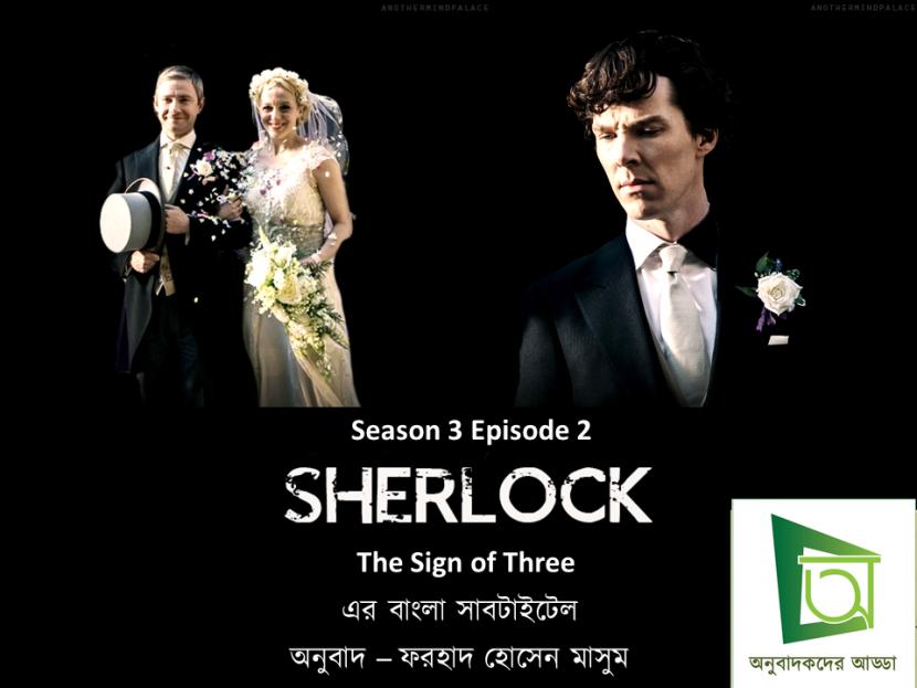 Sherlock Bangla Subtitle Season 3 Episode 2
