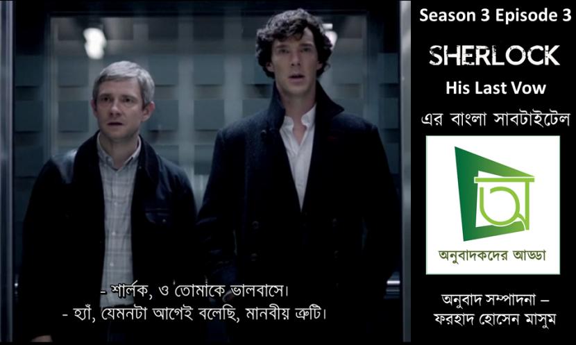 Sherlock Bangla Subtitle Season 3 Episode 3
