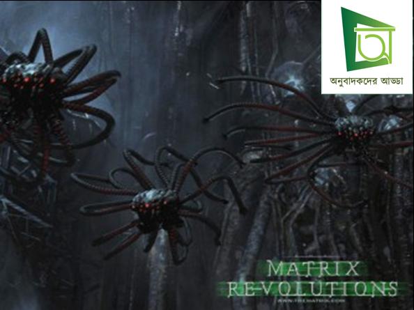 The Matrix Revolution Bangla Subtitle