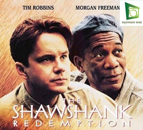 Shawshank Redemption Bangla Subtitle