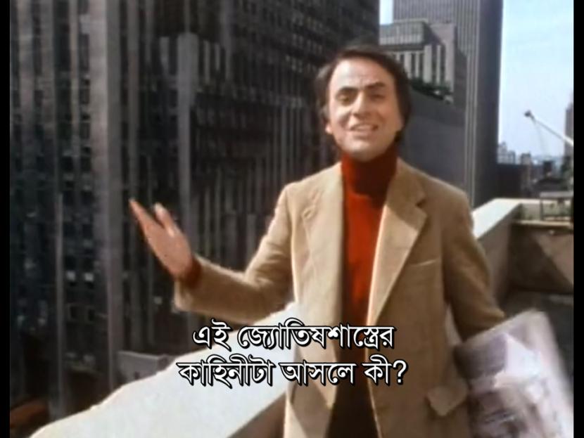 কসমস (১৯৮০) এপিসোড ৩ বাংলা সাবটাইটেল