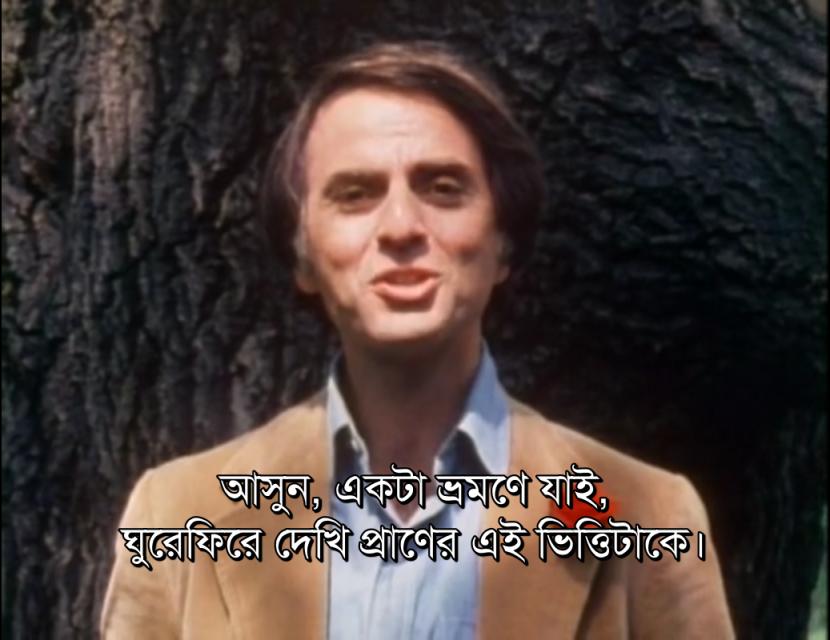 কসমস (১৯৮০) এপিসোড ২ বাংলা সাবটাইটেল