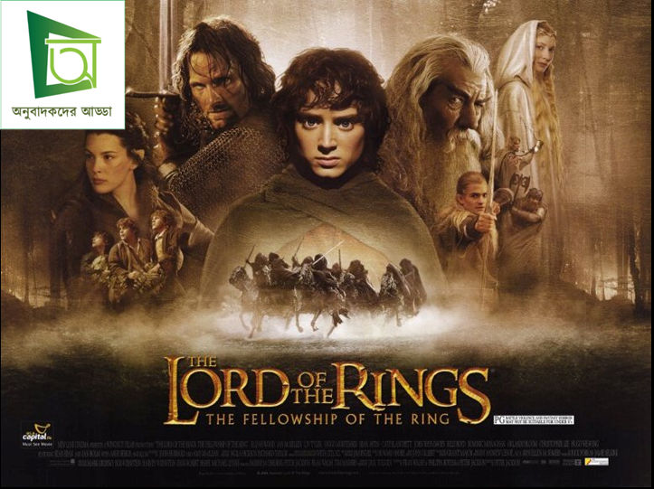 Lord of the rings : Fellowship of the ring Bangla Subtitle