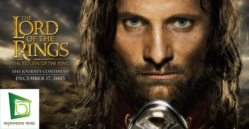 Lord of the rings : Return of the king Bangla Subtitle