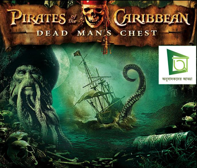 Pirates of the Caribbean: Dead Man's Chest Bangla Subtitle