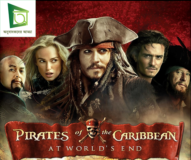 Pirates of the Caribbean: At World's End Bangla Subtitle