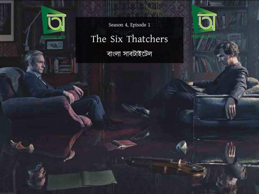 বাংলা সাবটাইটেল – Sherlock Season 4 Episode 1 (The Six Thatchers)