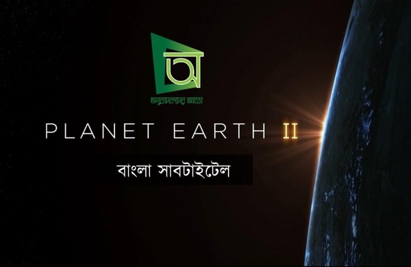 Planet Earth 2, সকল এপিসোডের বাংলা সাবটাইটেল